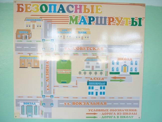 Схема безопасного маршрута